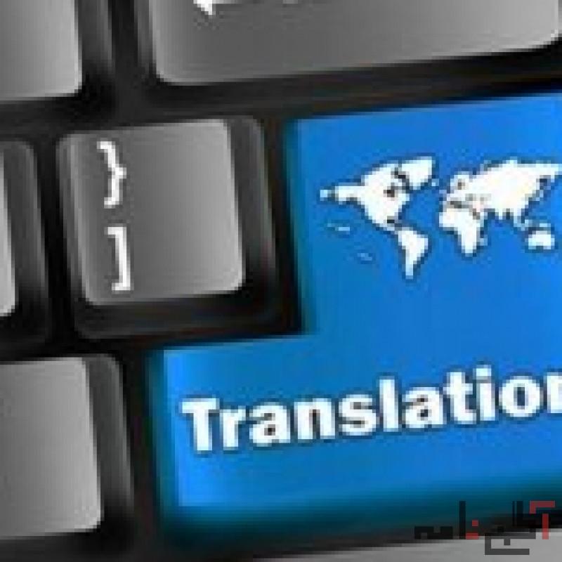 ترجمه متون دانشجویی همراه با تایپ رایگان