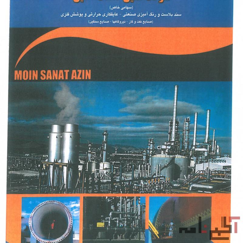 عایقکاری  حرارتی و سندبلاست  و رنگ آمیزی صنعتی در صنایع نفت ، نیروگاهها وصنایع سنگین
