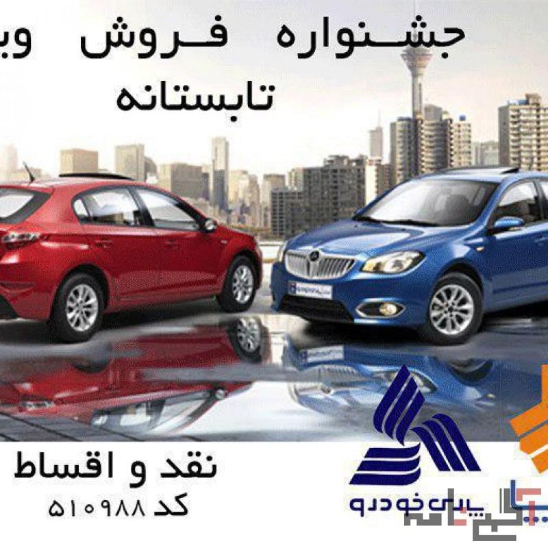 محصولات سایپا و پارس خودرو