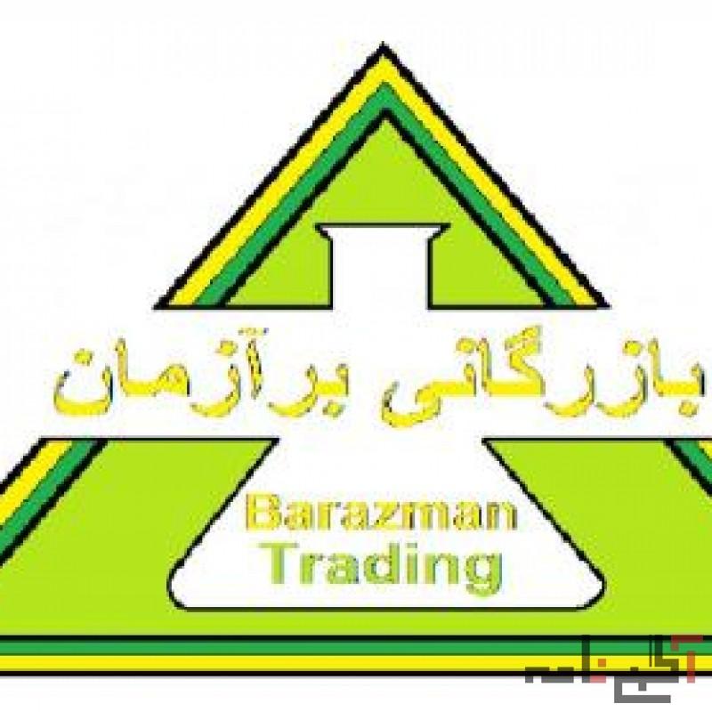 فروش و واردات مواد اولیه صنایع غذایی
