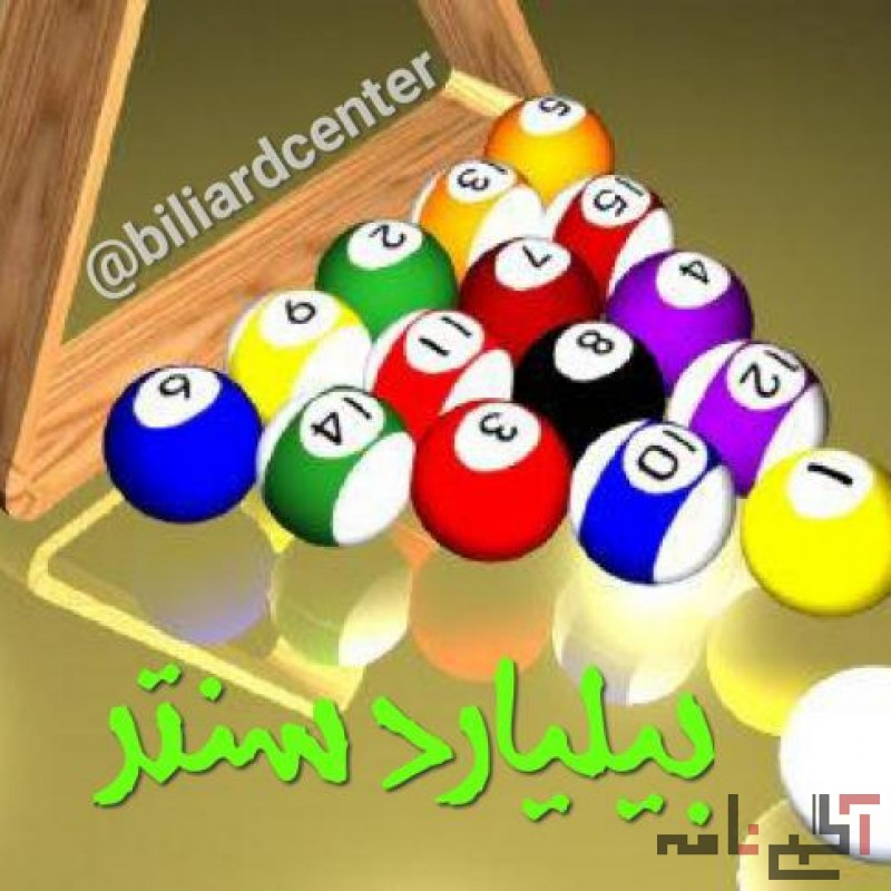 خرید و فروش میز بیلیارد در ایران