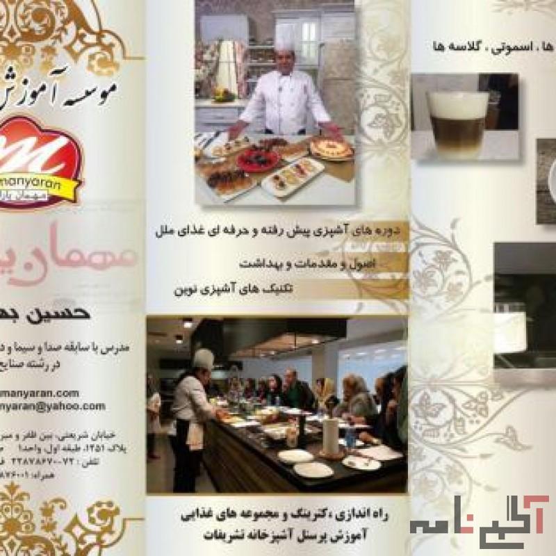 آموزشگاه آشپزی و شیرینی پزی