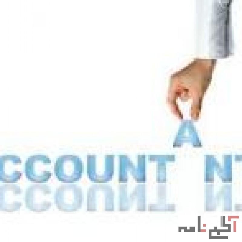 حسابداری - حسابرسی - مشاوره