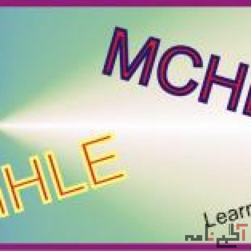 دوره آمادگی آزمون MCHE یا MSRT
