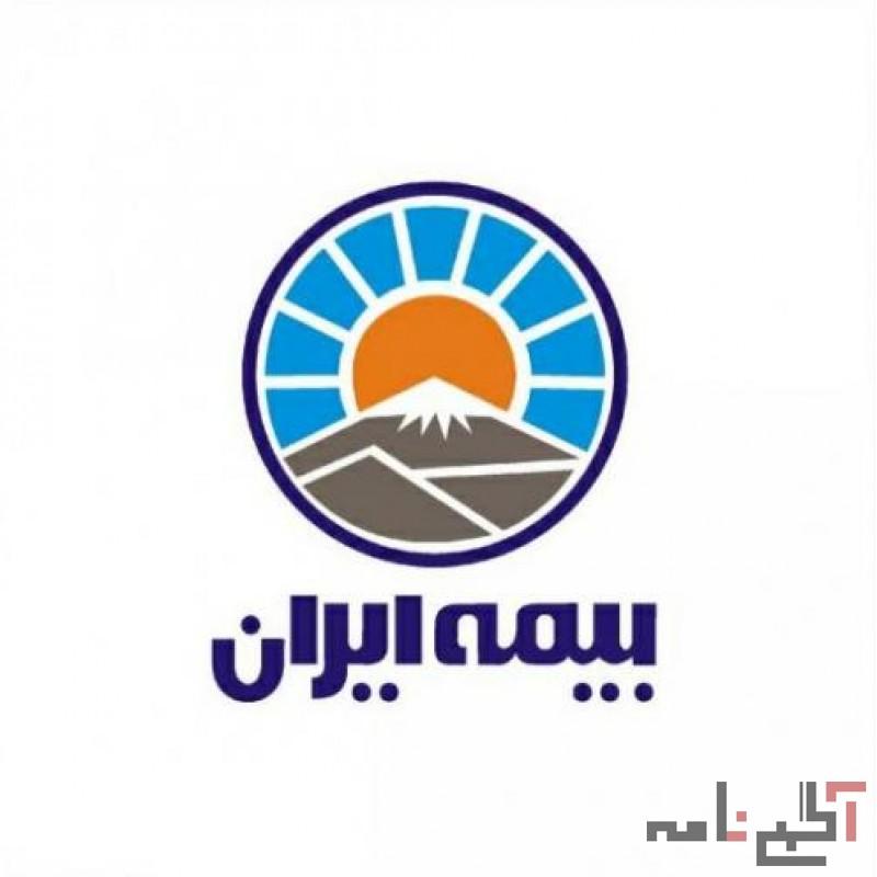 بــیــمــه ایــران
