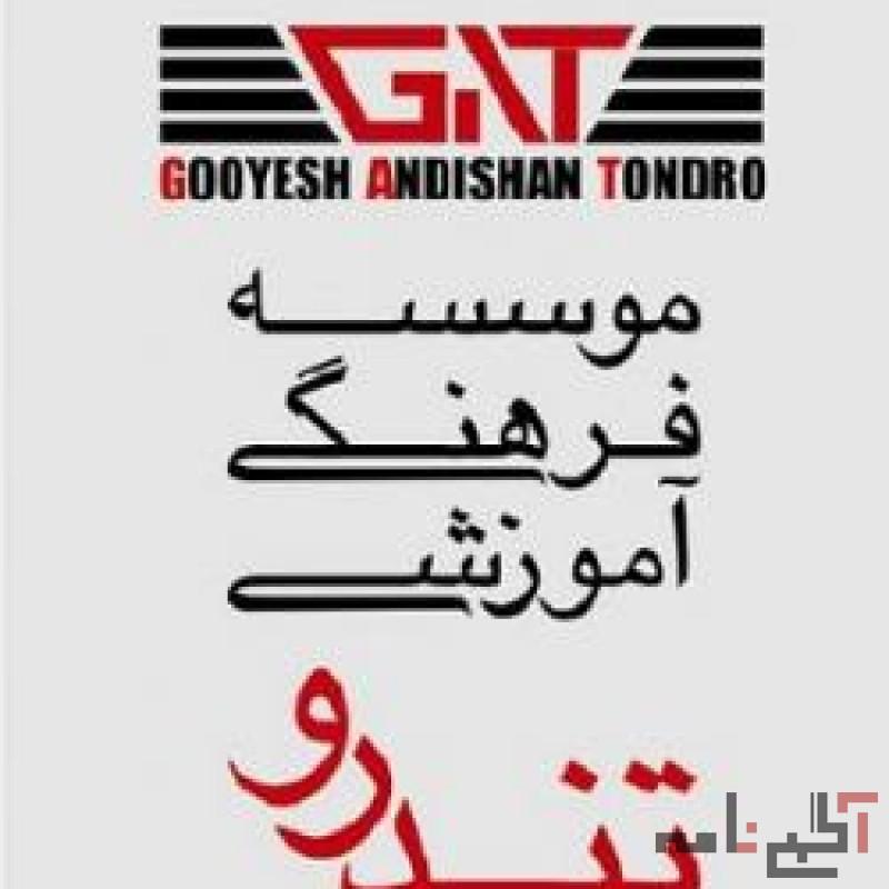 اولین مدرسه زبان هلندی در ایران