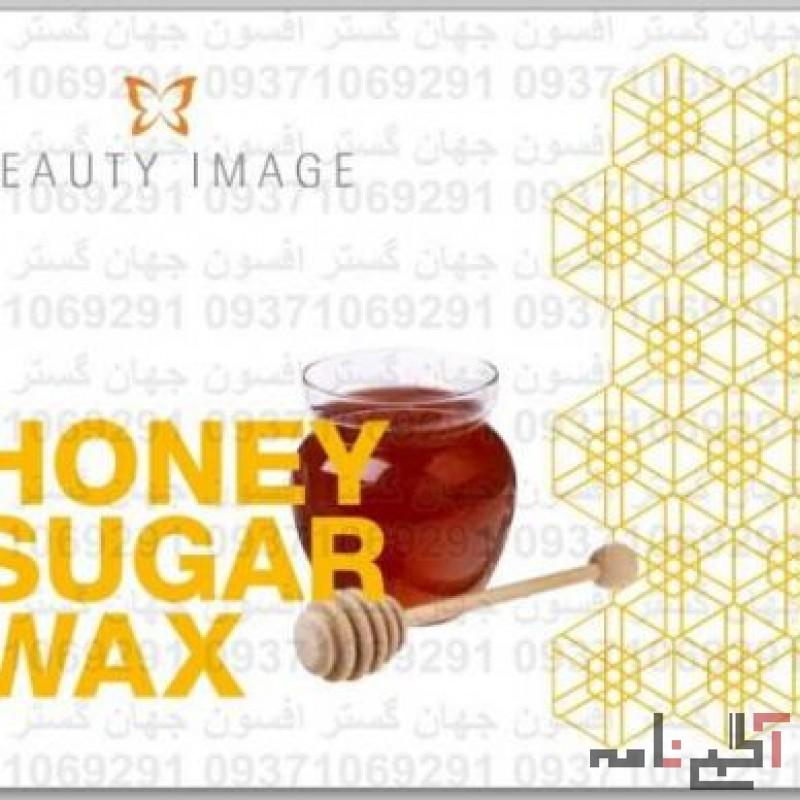 موم موبر معمولی بیوتی ایمیج عسل