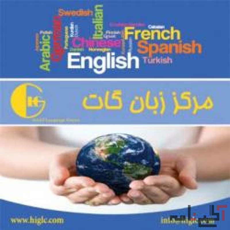 آموزشگاه زبان ترکی مرکز زبان گات