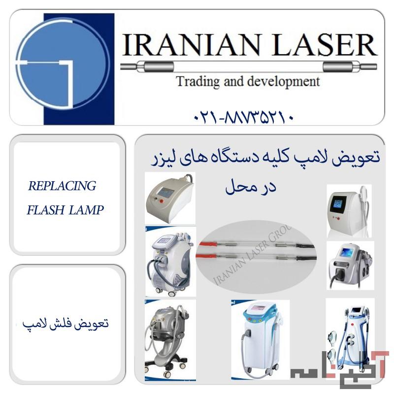فروش و تعمیر دستگاه لیزر پوست