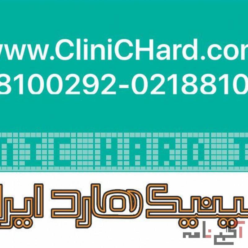 مرکز تخصصی بازیابی اطلاعات در ایران