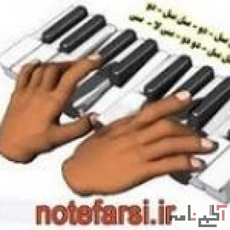 آموزش آسان ارگ و پیانو