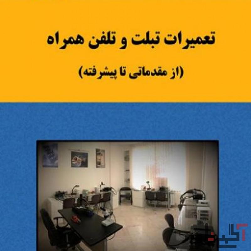 کتاب آموزش تعمیرات تلفن همراه و تبلت