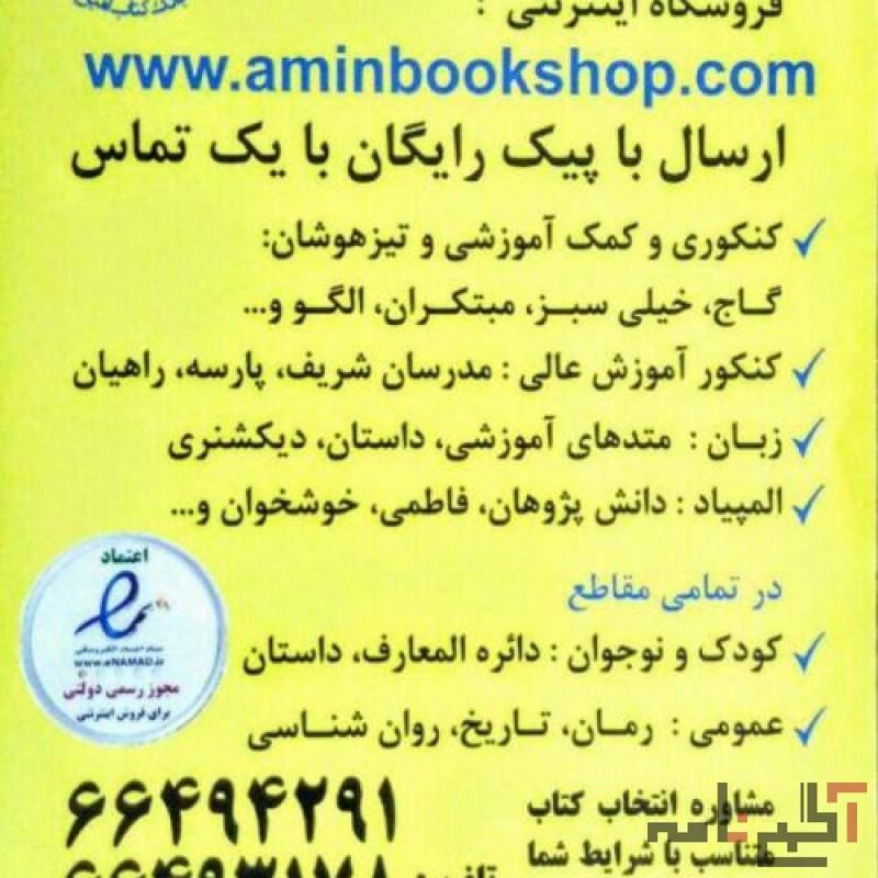 بانک کتاب امین-ارسال کتاب با پیک رایگان