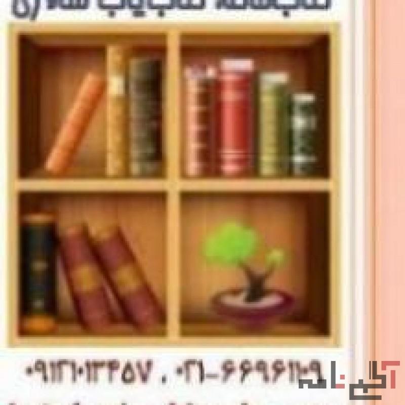 خریدار کتاب دست دوم و نو به بالاترین قیمت در محل