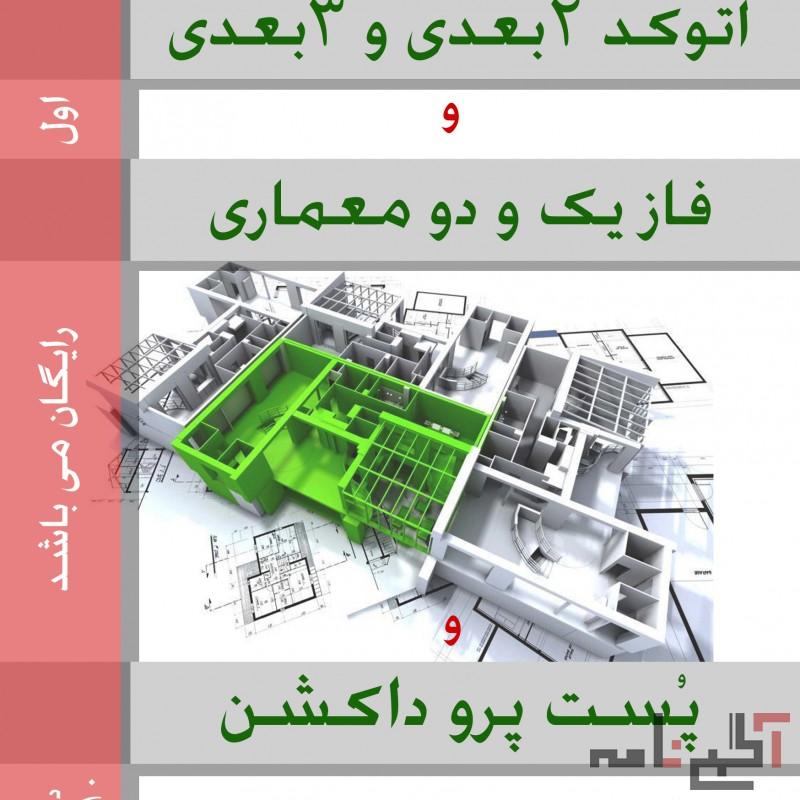 آموزش اتوکد و فاز 2 معماری و پست پرو داکشن