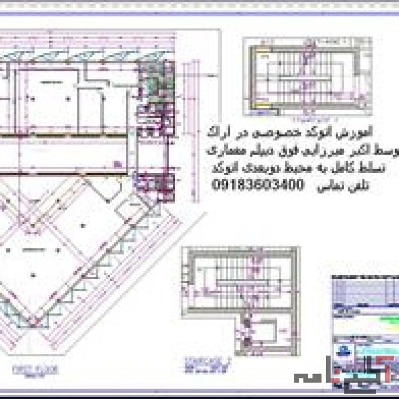 آموزش اتوکد و انجام پروژه های معماری