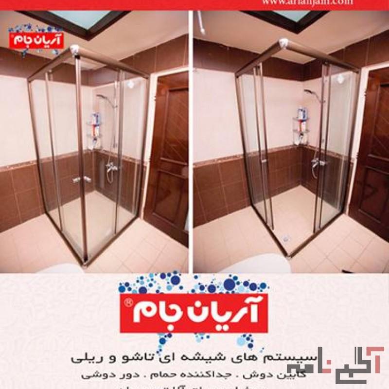 فروش کابین دوش , دور دوشی , جداکننده حمام