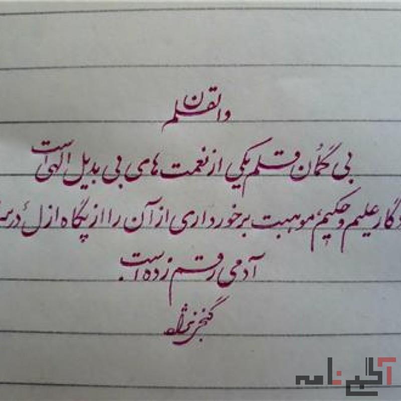 خوشنویسی با خودکار یزد و شیراز (با تدریس خانم گنجی نژاد)