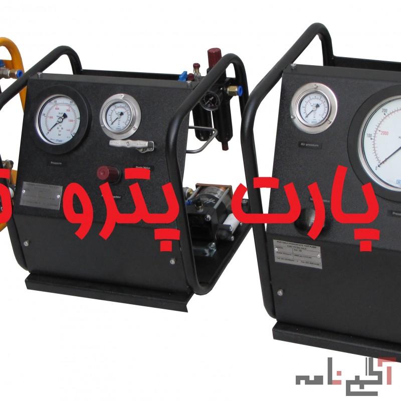 تست پمپ - تست پمپ بادی - تست هیدرواستاتیک- تست فشار - هیدروتست - بوستر پمپ هسکل
