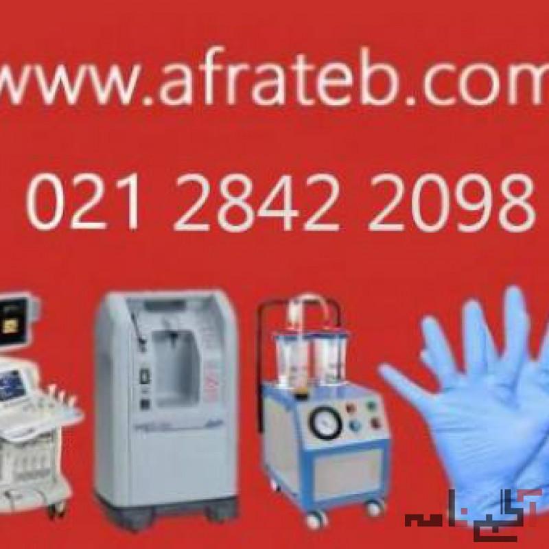 فروش صفر تا صد تجهیزات پزشکی | شرکت افرا طب |