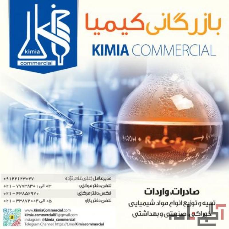 بازرگانی کیمیا وارد کننده انواع مواد شیمیایی