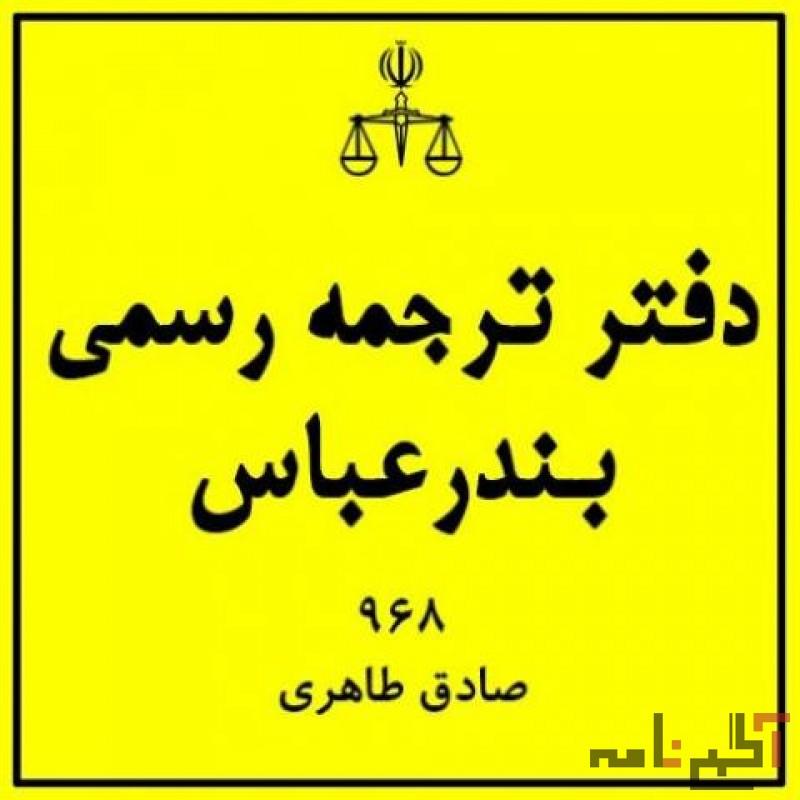 دفتر ترجمه رسمی 968 بندرعباس (صادق طاهری بجگان)