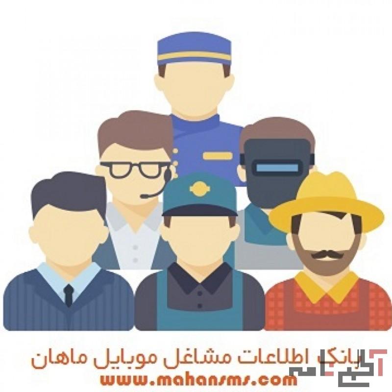 بانک شماره موبایل مشاغل کشور