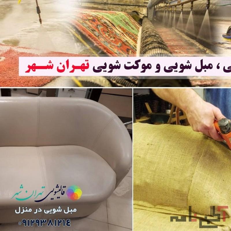 قالیشویی با حمل رایگان  در تهران