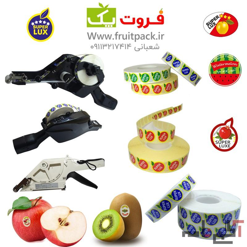 چاپ مارک میوه، لیبل میوه و لیبل زن