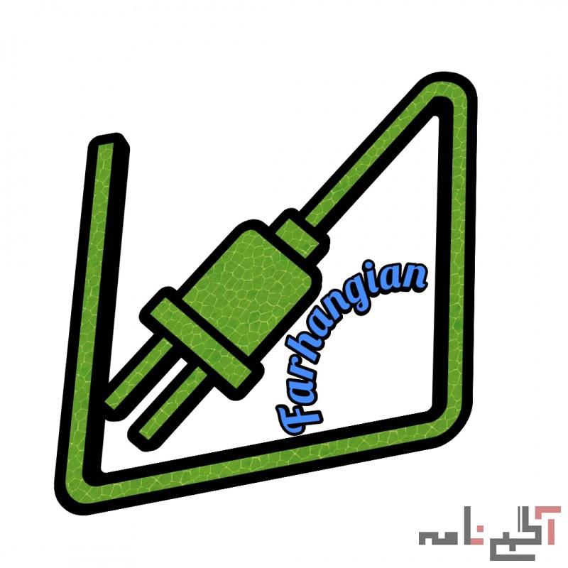 الکتریکی شیراز