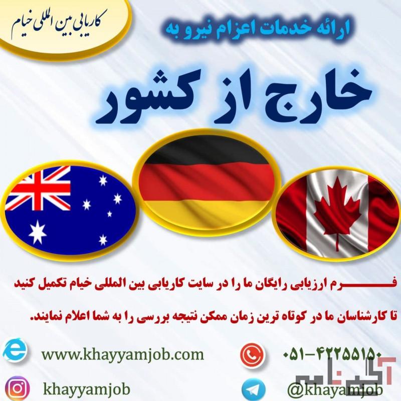اخذ ویزای کار در کشور استرالیا،آلمان و عمان