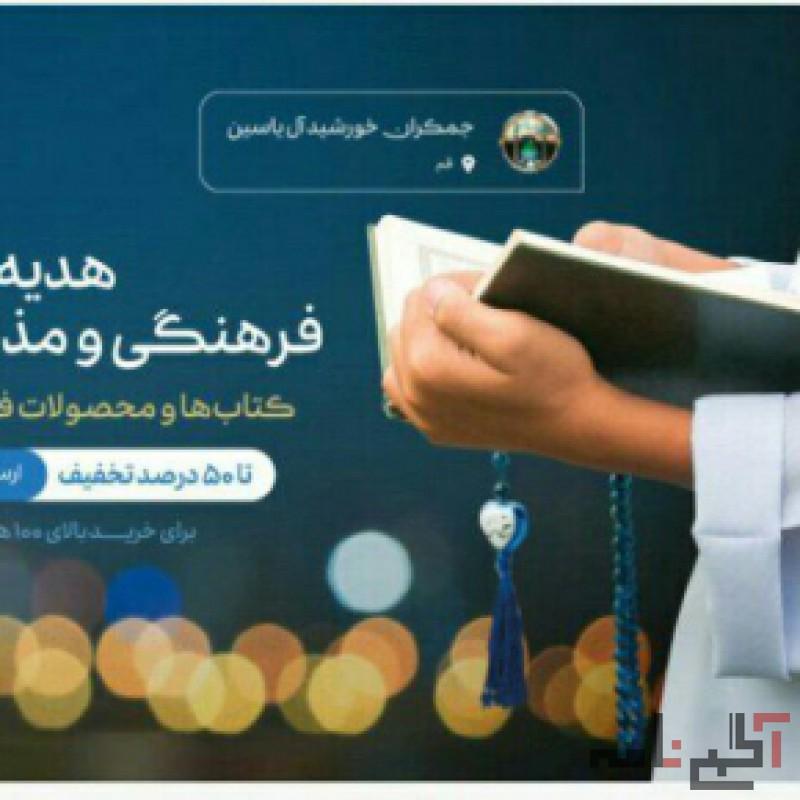 فرش اینترنتی کتاب ومحصولات فرهنگی وتبرکات کربلا خریدآنلاین دربازاراجتماعی باسلام