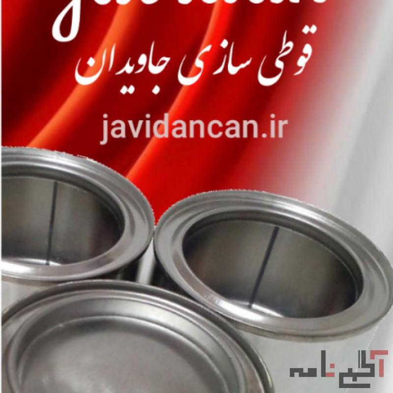 چاپ قوطی و قوطی سازی جاویدان تهران
