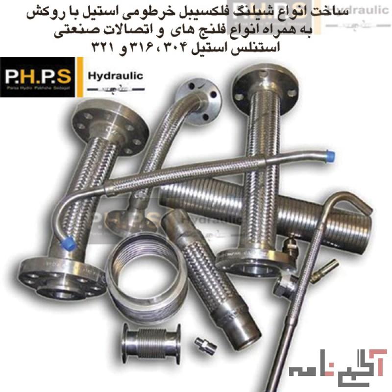 :: ساخت و مونتاژ انواع شیلنگ فلکسیبل استیل حصیری و خرطومی استیل