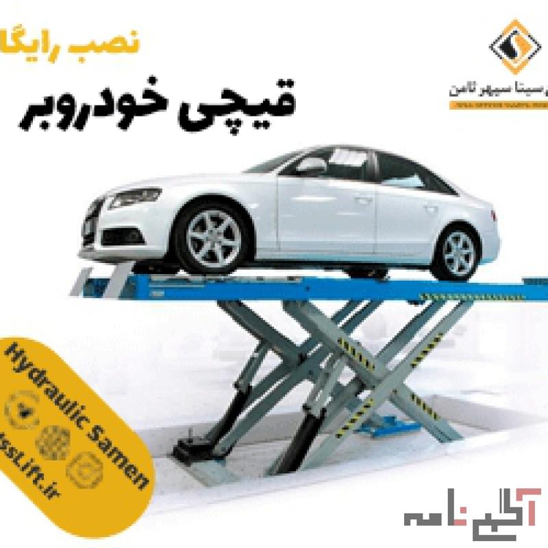 فروش قیچی خودروبر | نصب رایگان