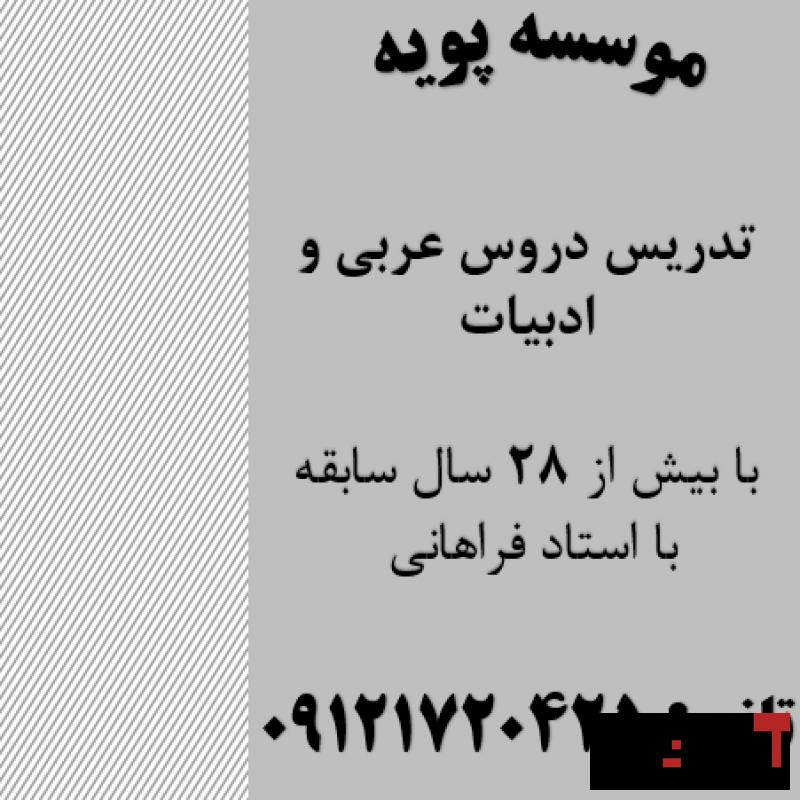 تدریس خصوصی عربی و ادبیات