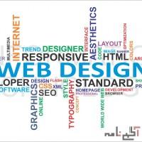 طراحی سایت حرفه ای با کیفیت عالی