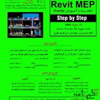 دوره جامع آموزش نرمافزار Revit MEP همراه با آموزش Family