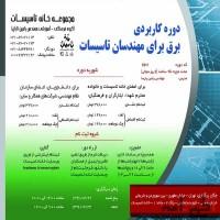 دوره آموزشی: دوره کاربردی برق برای مهندسان تاسیسات