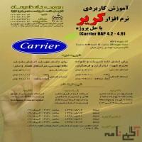 دوره آموزشی: دوره جامع آموزش نرمافزار کریر با حل پروژه (Carrier HAP4.2- 4.9)