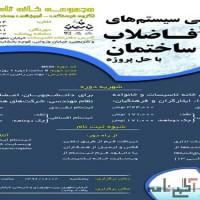 دوره آموزشی: دوره جامع طراحی و اجرای سیستمهای آب و فاضلاب ساختمان با حل پروژه