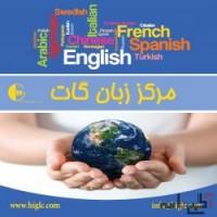 آموزشگاه زبان گات