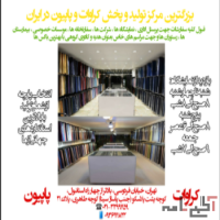 بزرگترین مرکز تولید و پخش کراوات و پاپیون در ایران