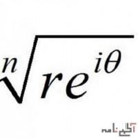 تدریس خصوصی ریاضیات دانشگاهی