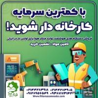 فروش خط تولید فیلتر هوای خودرو با تضمین