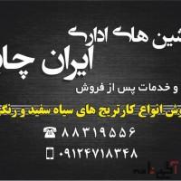 شارژ کارتریج در محل ( تهران)