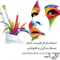 گرافیست خانم و کارآموز