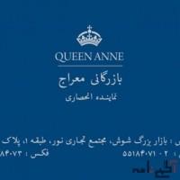 فروش کالای لوکس پذیرایی Queen Anne انگلستان