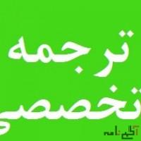 ترجمه متون زبان تخصصی تخفیف دانشجویی