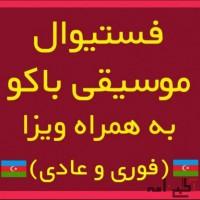 تور فستیوال موسیقی باکو با ویزا 28 مهر تا 6 آبان
